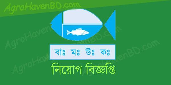 বাংলাদেশ মৎস্য উন্নয়ন কর্পোরেশন নিয়োগ বিজ্ঞপ্তি